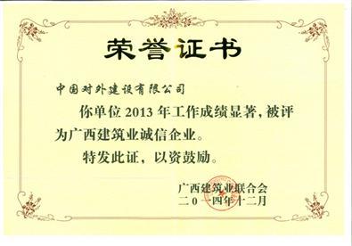 2013年度广西建筑业诚信企业