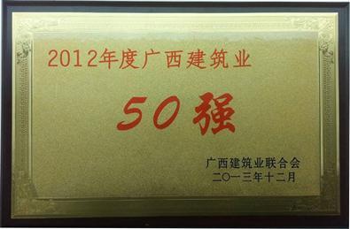 2012年度广西建筑业50强