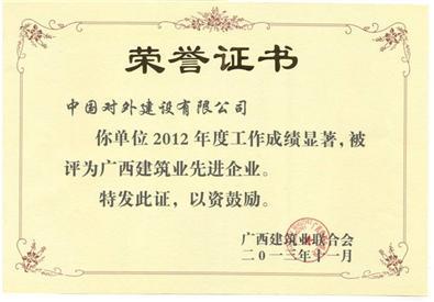 2012年获奖