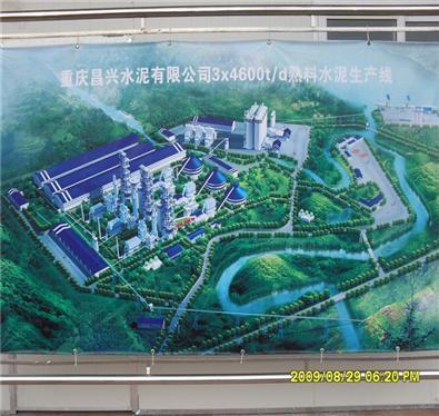 重庆昌兴水泥项目效果图