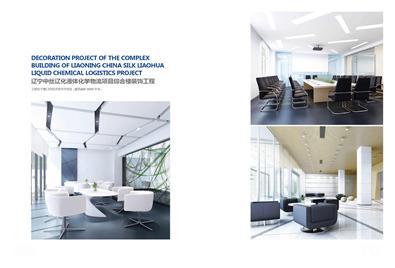 辽宁中丝辽化液体化学物流项目综合楼装饰工程