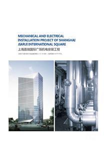上海嘉瑞国际广场机电安装工程