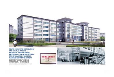 襄樊卷烟厂制丝生产线技术改造项目供配电、综合管线工程