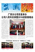 《筑潮》纪念公司成立八周年专刊