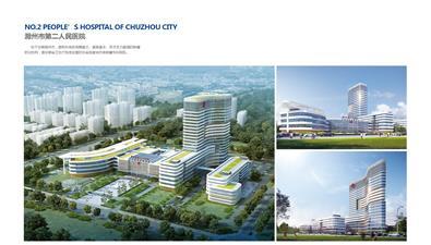 滁洲市第二人民医院