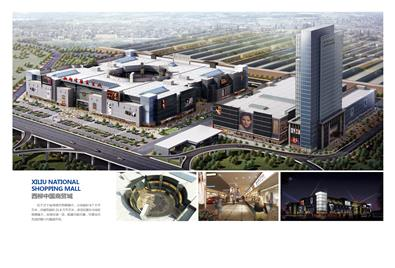 西柳中国商贸城