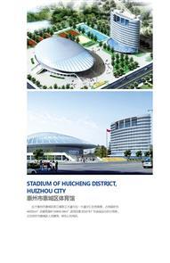 惠州市惠城区体育馆