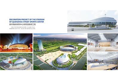 泉州海峡体育中心(福建省优质工程)