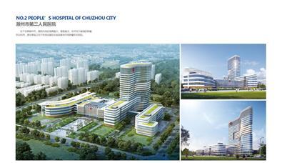 滁洲市第二人民医院(AAA级安全文明标准化工地)