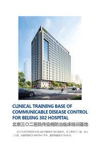 北京303医院(北京市结构长城杯工程奖)
