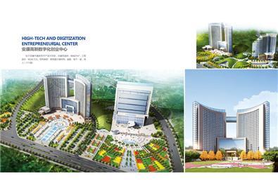 安康高新数字化创业中心(陕西省优秀工程)