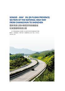 国家调整公路长春至深圳线福建省松溪至建瓯高速公路