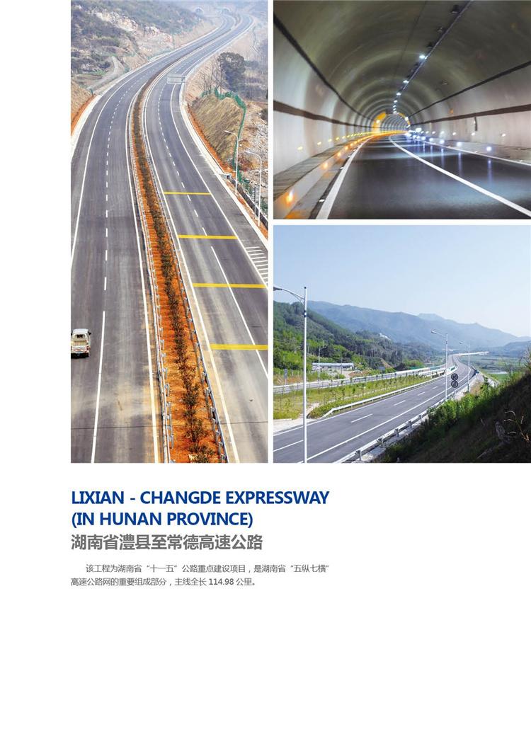 湖南省澧县至常德高速公路