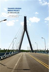 天门大桥2