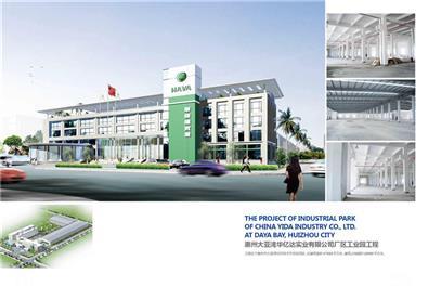 惠州大亚湾华亿达实业有限公司厂区工业园工程
