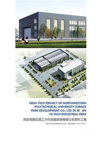 西安高新区西大科技园