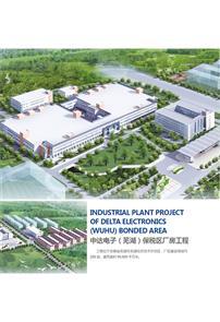 中达电子(芜湖)保税区厂房工程